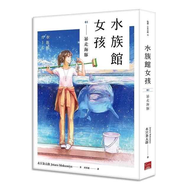 水族館女孩01 暴走海豚