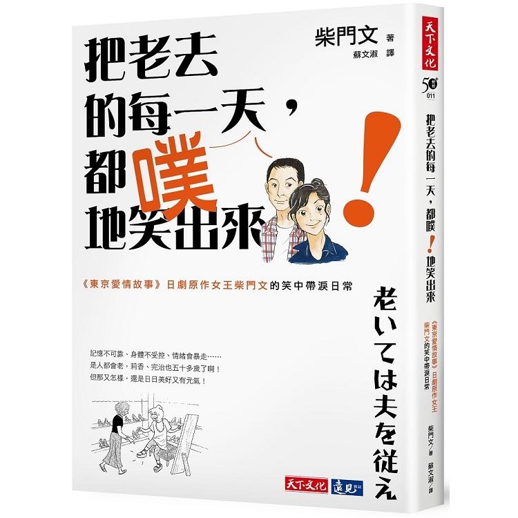 把老去的每一天,都噗!地笑出來:《東京愛情故事》日劇原作女王柴門文的笑中帶淚日常