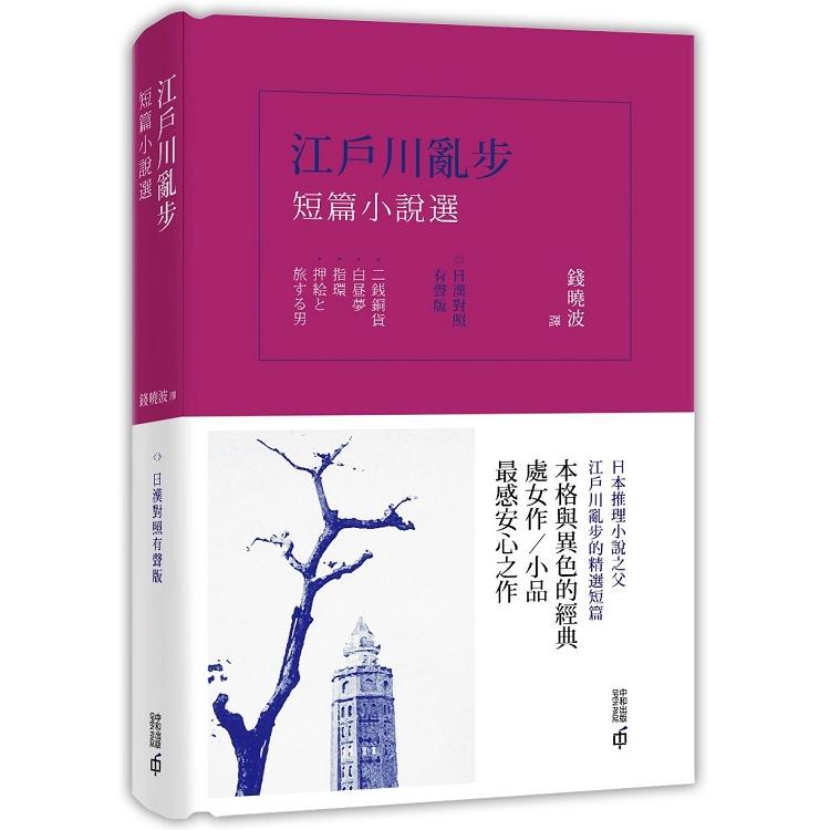 江戶川亂步短篇小說選(日漢對照有聲版)