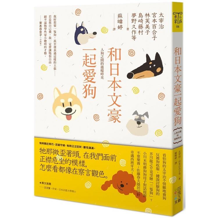 和日本文豪一起愛狗