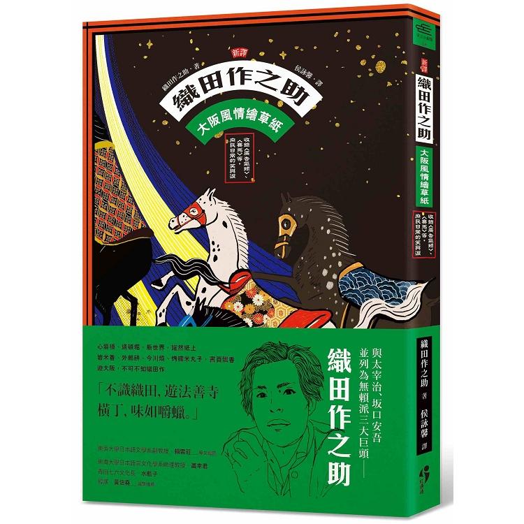 ﹝新譯﹞織田作之助:大阪風情繪草紙-收錄〈廣告氣球〉、〈賽馬〉等,庶民日常的笑與淚