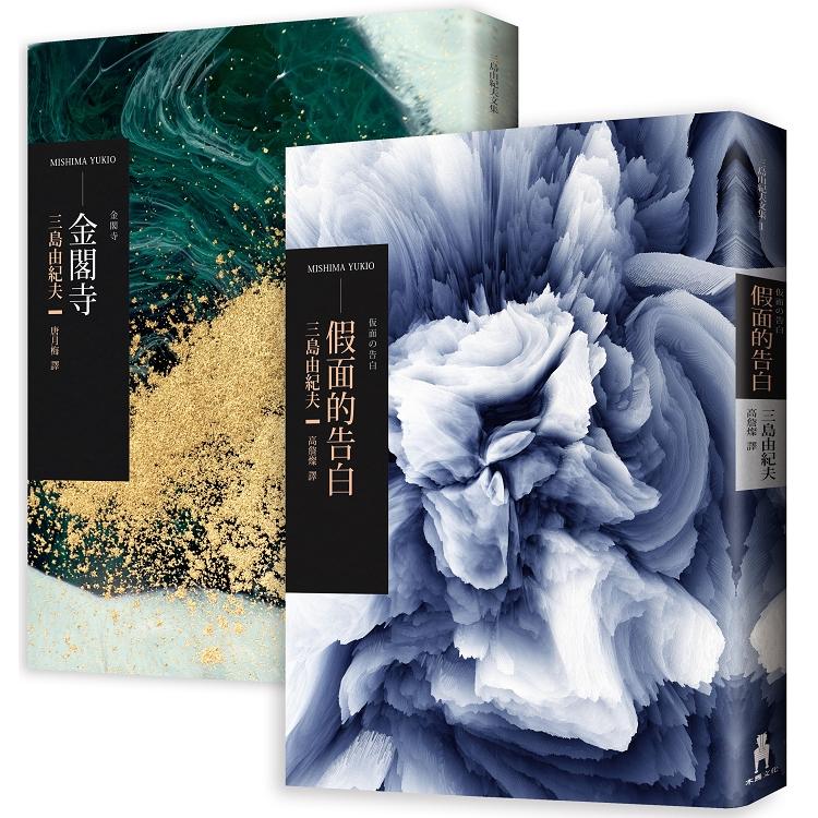 三島由紀夫經典套書(假面的告白+金閣寺):從原點到極致,理解三島文學最重要的兩部作品