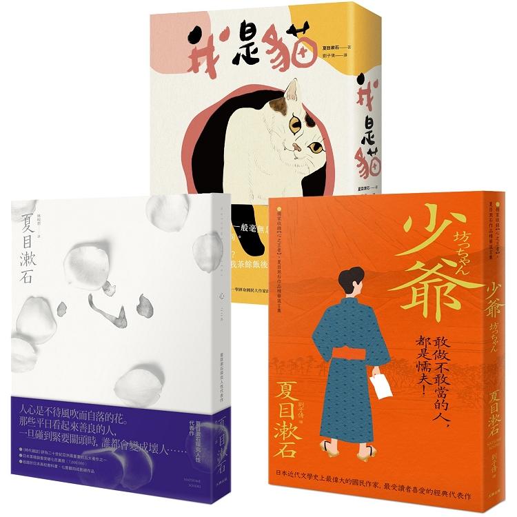 夏目漱石必讀經典套書(我是貓+心+少爺)