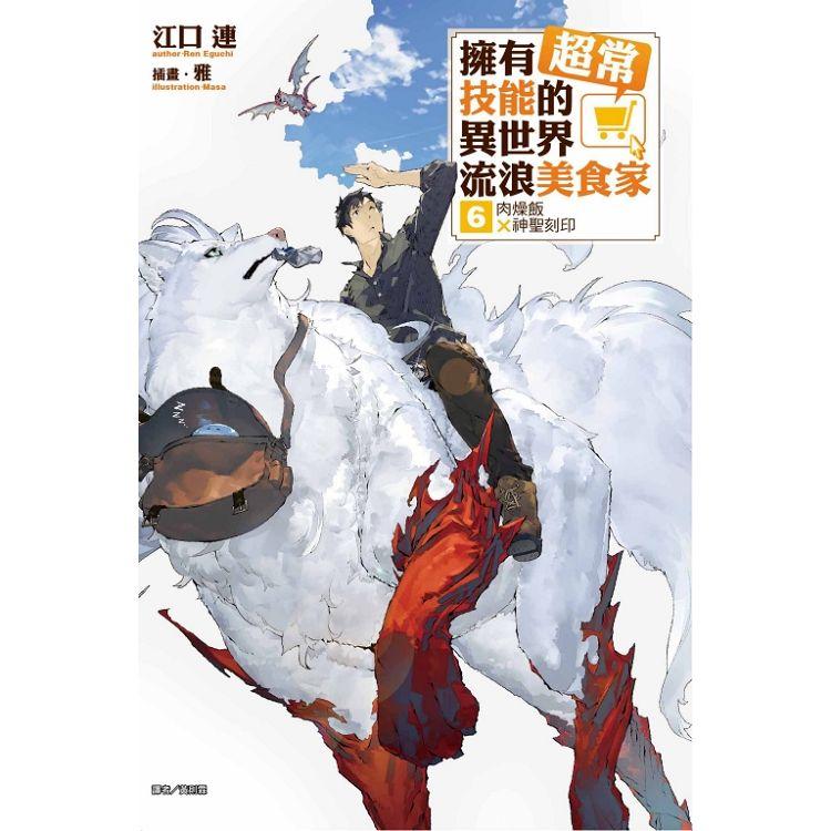 擁有超常技能的異世界流浪美食家 6.肉燥飯×神聖刻印 (首刷限定版)