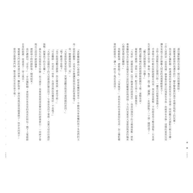 初戀(2018直木賞得獎作品)