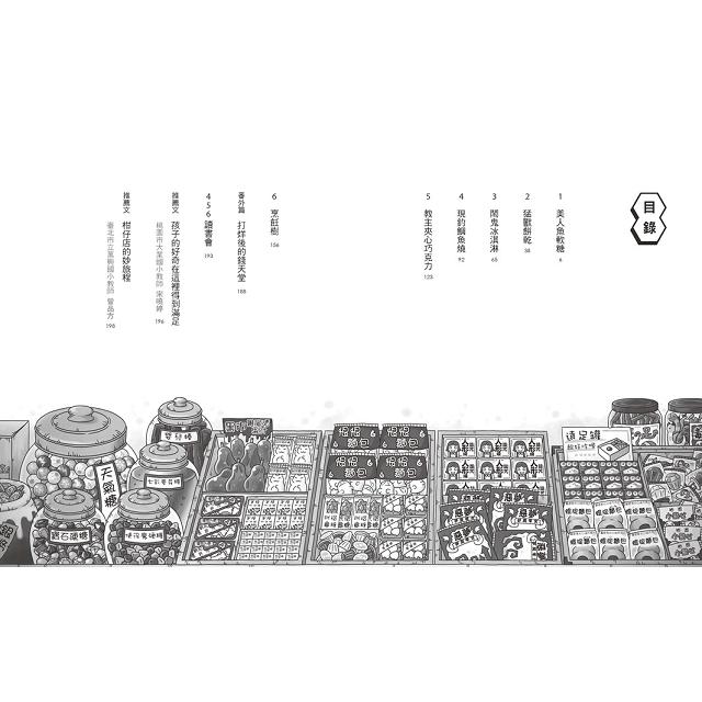 神奇柑仔店系列1-4(共4冊)