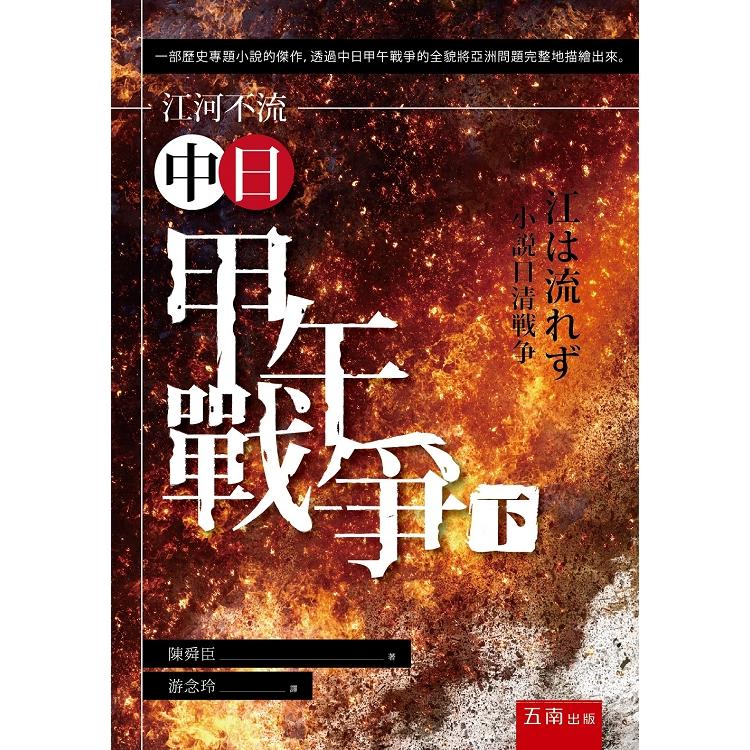 江河不流:中日甲午戰爭(下)