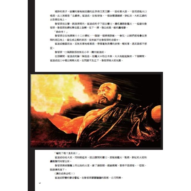繪卷水滸傳(第一部)第二卷:伏魔降臨(下)
