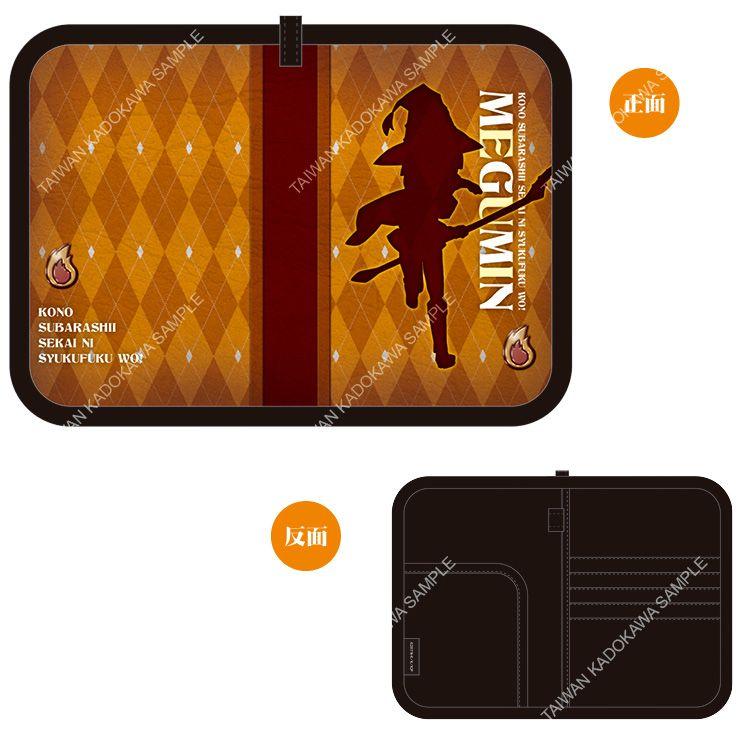 簡便式護照夾 B-為美好的世界獻上祝福!2