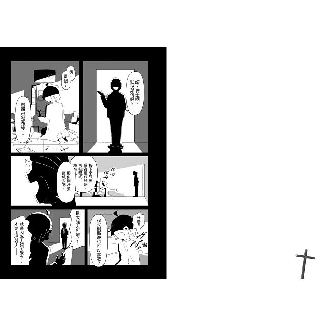 滿是溫柔的土地上:天才影像作家アボガド6第一本長篇漫畫!繁體中文版首刷獨家限量附贈對話框便利貼