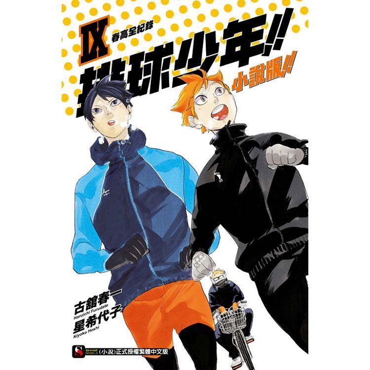 排球少年!!小說版!! Ⅸ 春高全紀錄 09