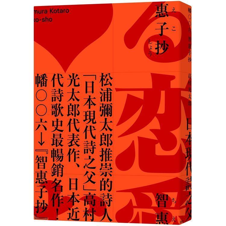 智惠子抄(日本現代詩歌史上最暢銷的作品.作家松浦彌太郎讚譽.全新中譯本)