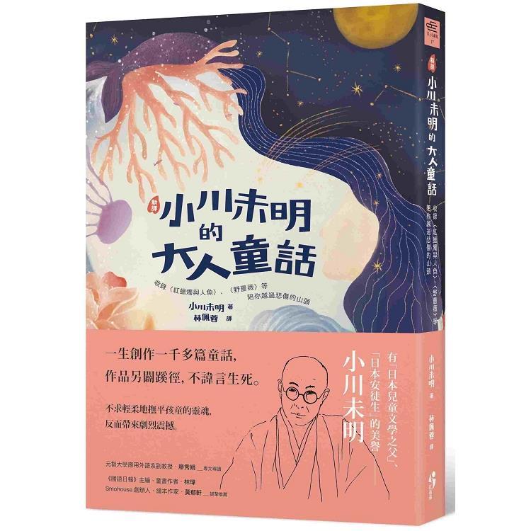 ﹝新譯﹞小川未明的大人童話:收錄〈紅蠟燭與人魚〉、〈野薔薇〉等,陪你越過悲傷的山頭