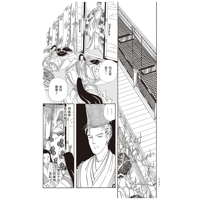 源氏物語【完全愛藏版】