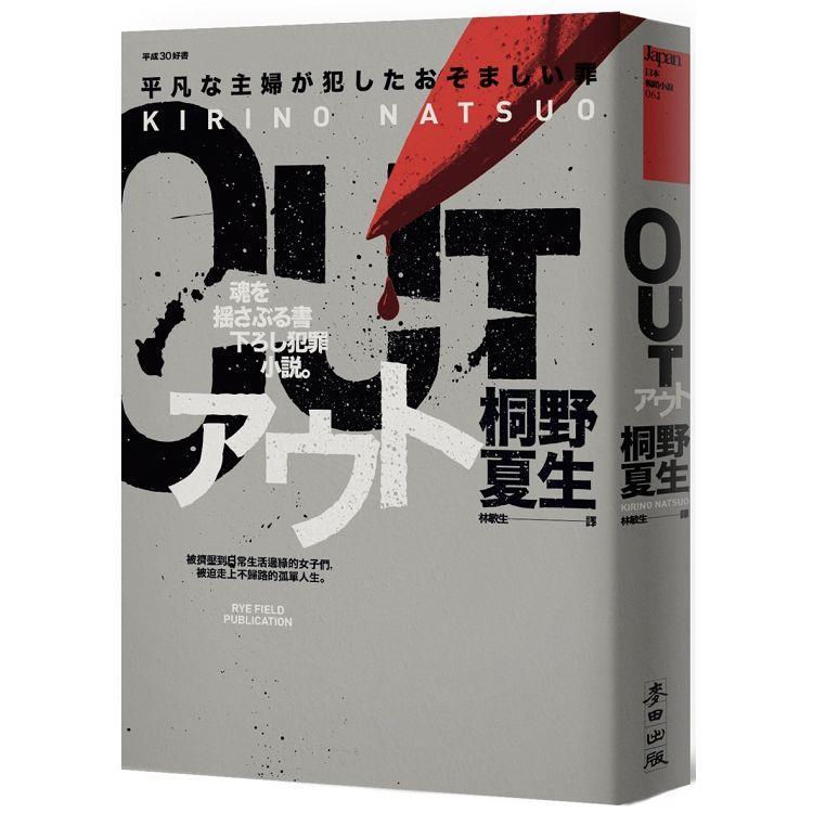 OUT(「平成30好書」社會派黑暗天后生涯代表作.公認犯罪小說顛峰)
