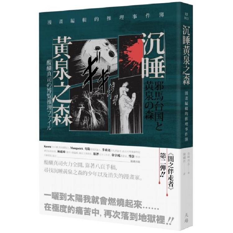 沉睡黃泉之森:漫畫編輯的推理事件簿