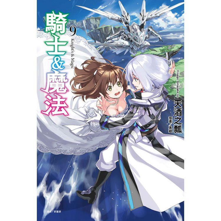 騎士&魔法 09
