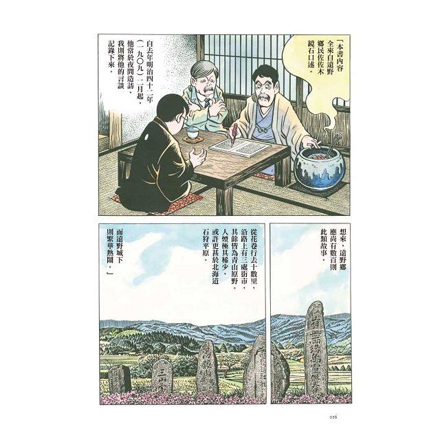 漫畫遠野物語:水木茂的妖怪原鄉紀行
