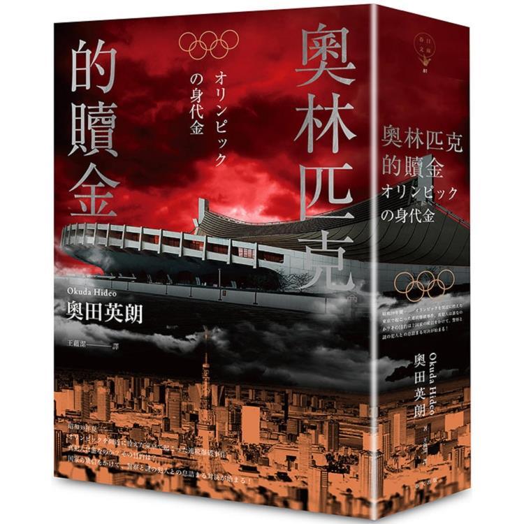 奧林匹克的贖金