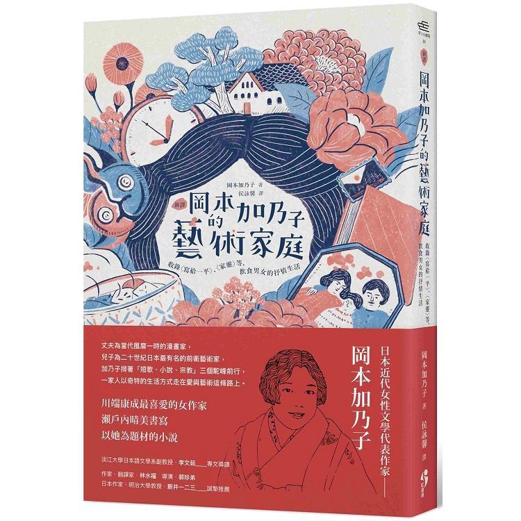 岡本加乃子的藝術家庭:收錄〈寫給一平〉、〈家靈〉等,飲食男女的抒情生活﹝新譯﹞