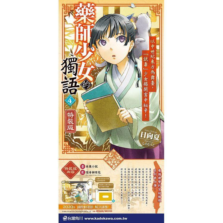 【特裝版】藥師少女的獨語(4)