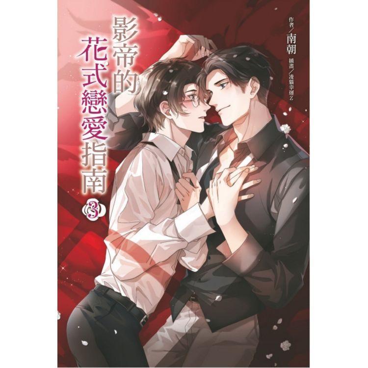 影帝的花式戀愛指南 03