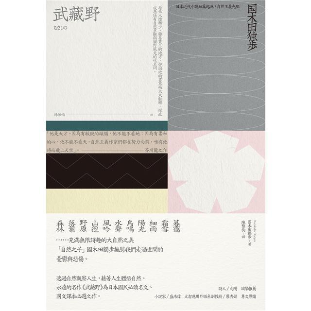 武藏野(新版)【國木田獨步名作大收錄1】