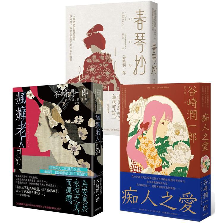谷崎潤一郎惡女物語三部曲(春琴抄+痴人之愛+瘋癲老人日記)