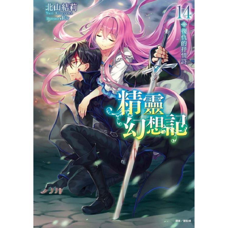 精靈幻想記 14.復仇的抒情詩 (廣播劇限定版)