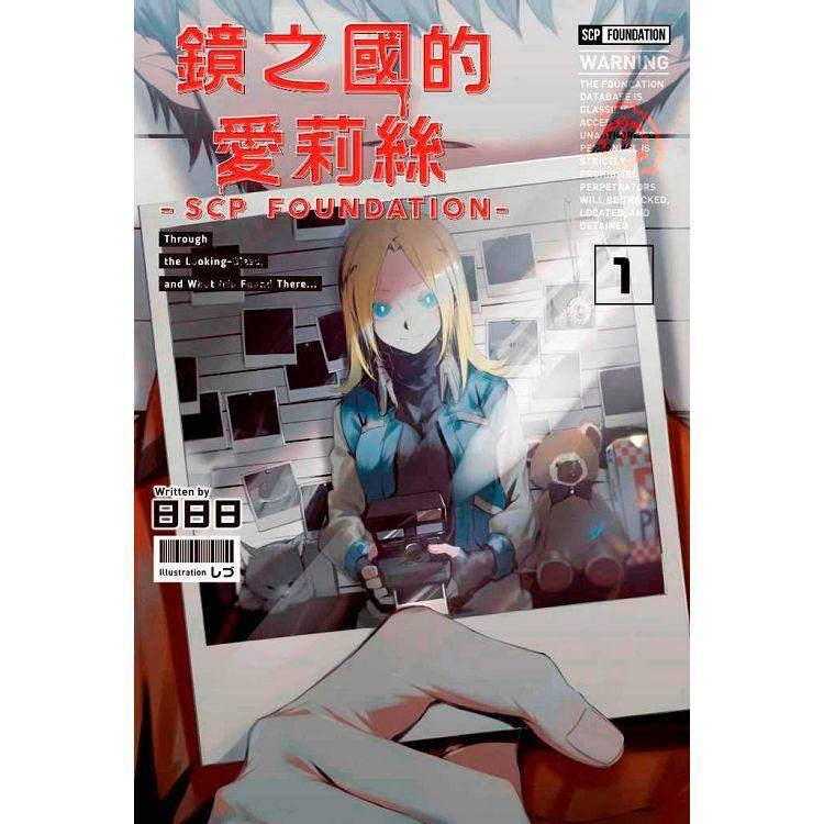 鏡之國的愛莉絲 -SCP FOUNDATION- (01)