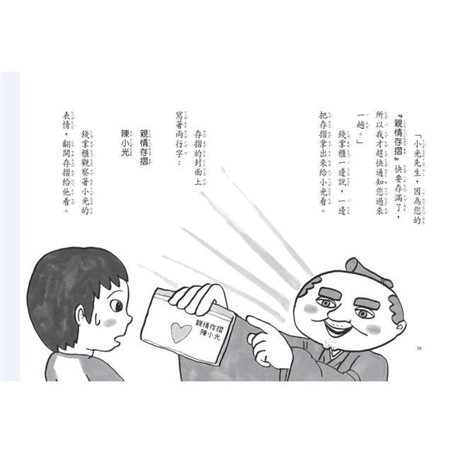 祕密的心情銀行套書(共2冊)