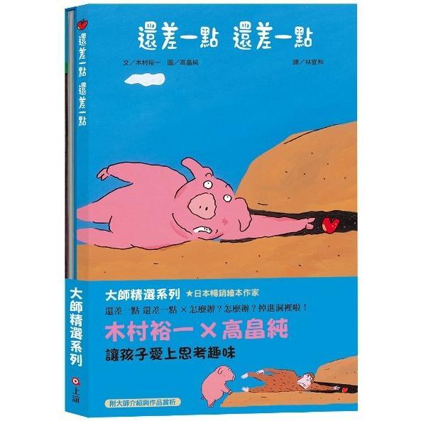 【大師精選系列】木村裕一、高純《怎麼辦?怎麼辦?掉進洞裡啦!》X《還差一點 還差一點》