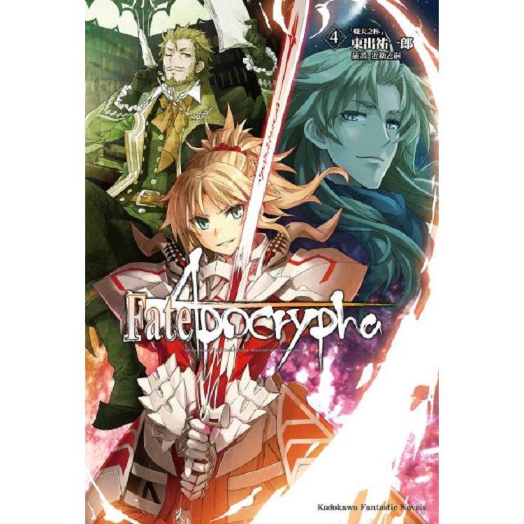 Fate/Apocrypha(4)「熾天之杯」