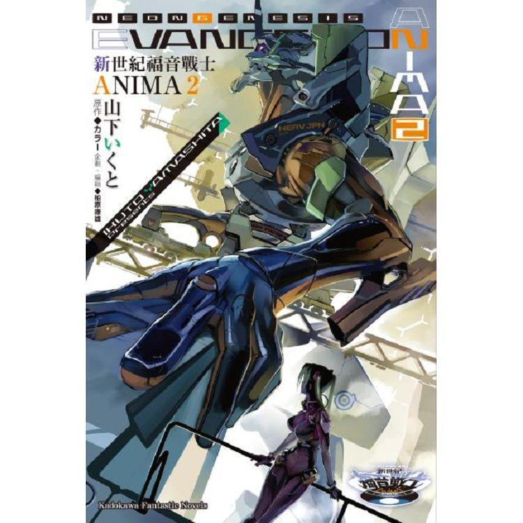 新世紀福音戰士 ANIMA(2)