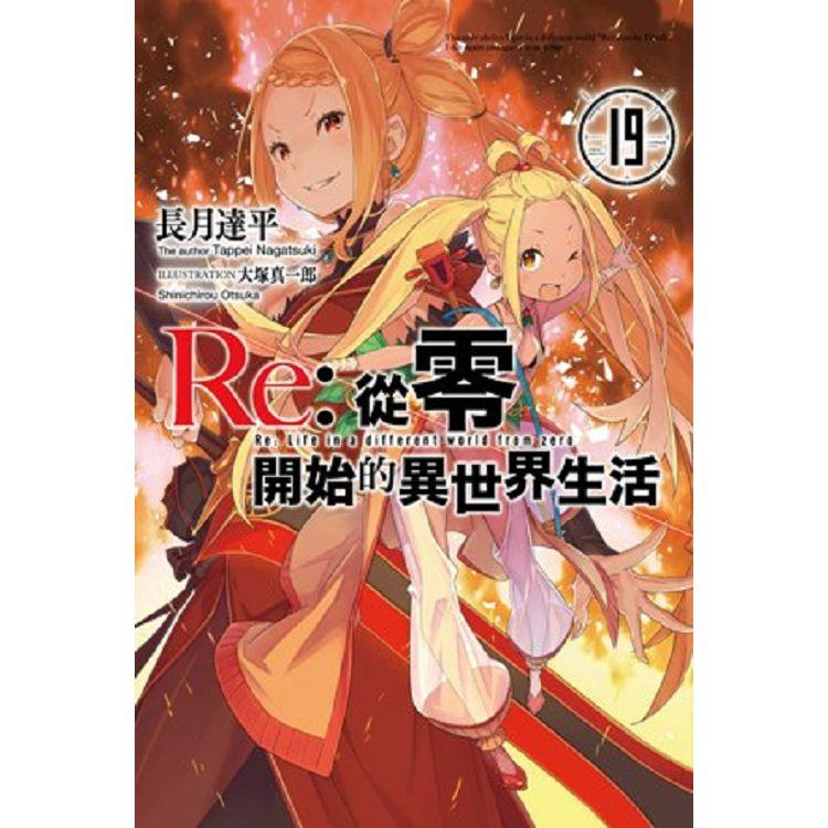 Re:從零開始的異世界生活(19)