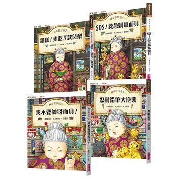 神奇柑仔店系列5~8(共四冊)