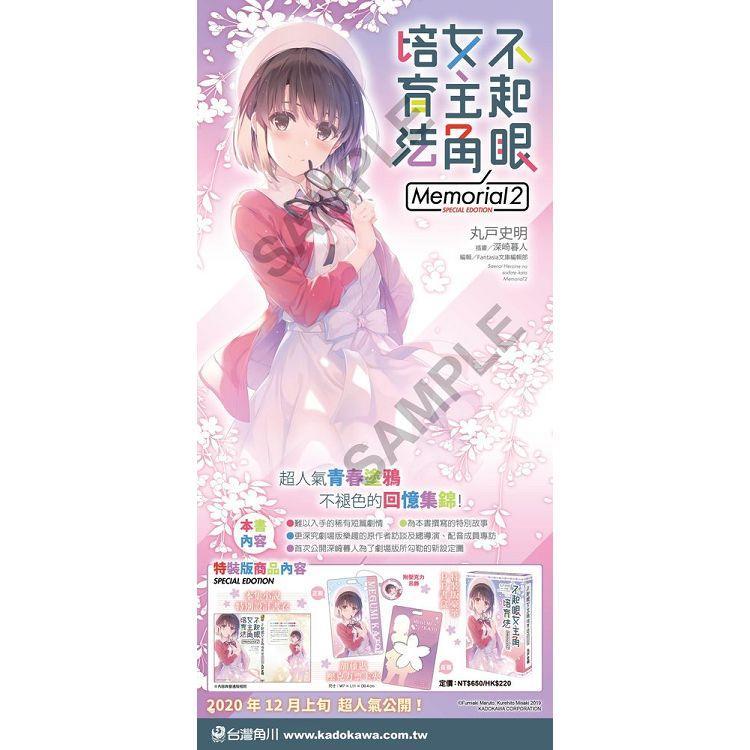 不起眼女主角培育法Memorial(2)【特裝版】