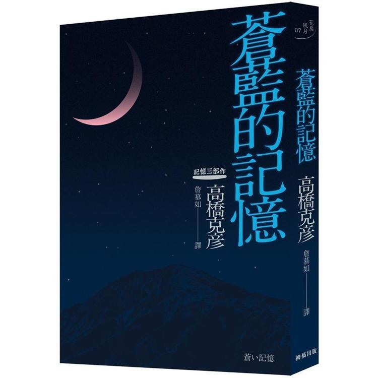 蒼藍的記憶:高橋克彥記憶三部作之三