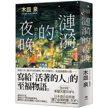 漣漪的夜晚【日本書店員票選「讀了必哭的書」TOP 1】