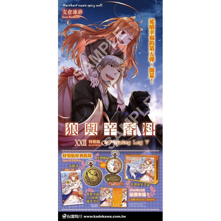【特裝版】狼與辛香料 22Spring Log V