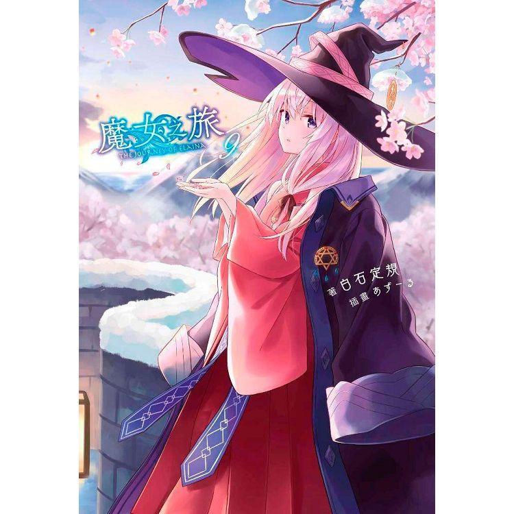 魔女之旅(09)限定版