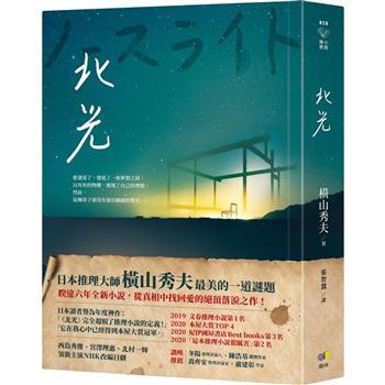北光【橫山秀夫親簽,日本星幻紙扉頁限量版】