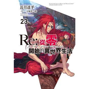 Re:從零開始的異世界生活(23)限定版