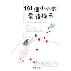 101個小小的愛情提示