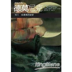 德莫尼克(卷六):紅霞島的秘密