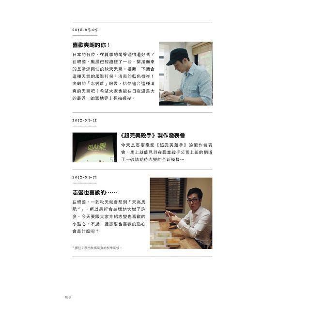 蘇志燮的每一天 2008-2015 So Ji Sub`s History Book(藍色溫度 限量版)