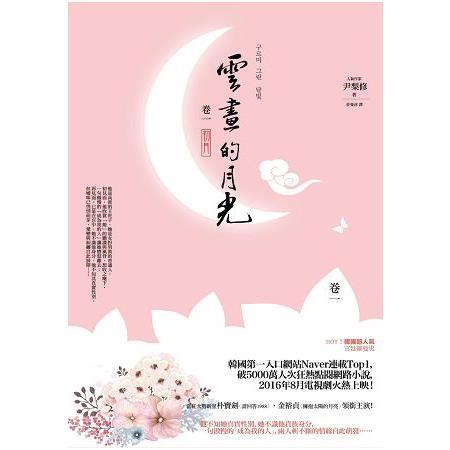 雲畫的月光(卷一):初月,尹梨修