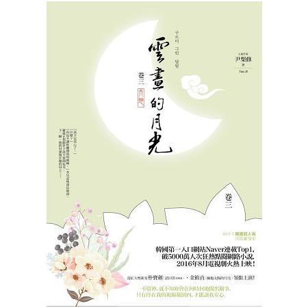 雲畫的月光(卷三):月戀,尹梨修