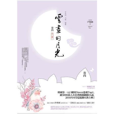 雲畫的月光(卷四):月夢,尹梨修