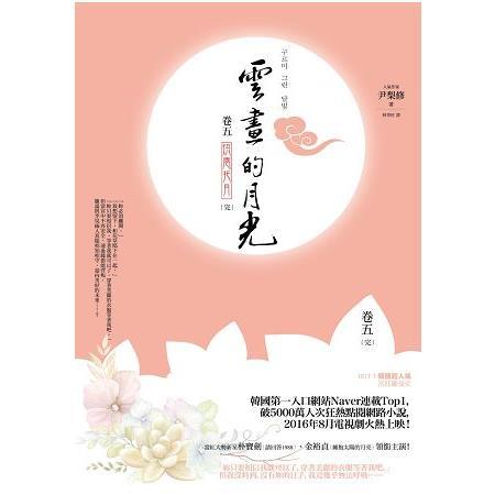 雲畫的月光(卷五完):烘雲托月,尹梨修